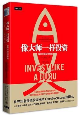 Invest Like A Guru-Chinese