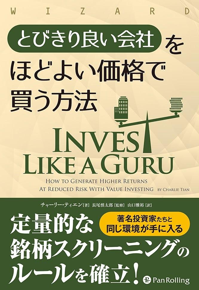 Invest Like A Guru-Japanese